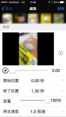 俺の編集 - 動画を編集しよう!:操作画面