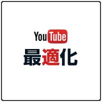 YouTube最適化