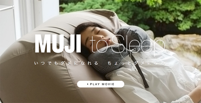 MUJI to Sleep  無印良品