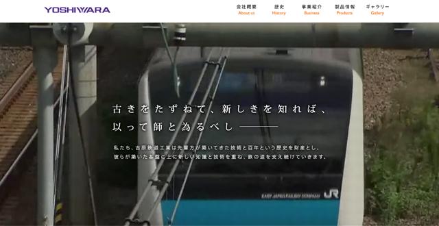吉原鉄道工業株式会社